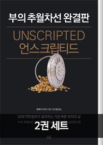 부의 추월차선 2권 세트 : 부의 추월차선+언스크립티드