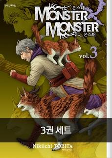 몬스터X몬스터 3권 완결 세트