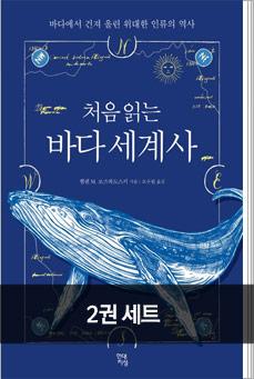 [40%▼]바다 + 물건 세계사 (처음 읽는 바다 세계사 + 물건으로 읽는 세계사)