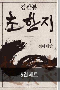 [세트] 김팔봉 초한지(전 5권)