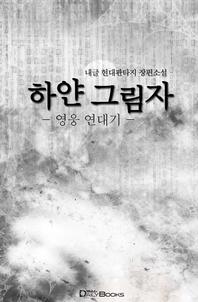 [연재]하얀 그림자-영웅연대기