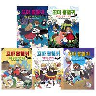 [거북이북스] 꼬마 흡혈귀 2-6권 세트 (전5권) / 사은품증정