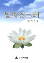 법화경노래(CD)
