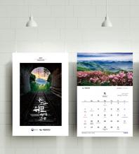 2019년 국립공원 달력(탁상형)