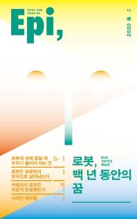 과학잡지 에피(11호)(2020 봄)