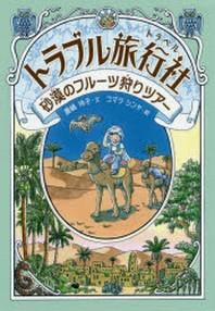 トラブル旅行社(トラベル) 砂漠のフル-ツ狩りツア-