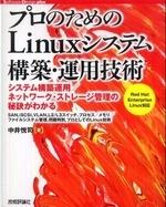 [해외]プロのためのLINUXシステム構築.運用技術 システム構築運用/ネットワ―ク.ストレ―ジ管理の秘訣がわかる SAN,ISCSI,VLAN,L2/L3スイッチ,プロセス/メモリ/ファイルシステム管理,問題判別,プロとしてのLINUX技術