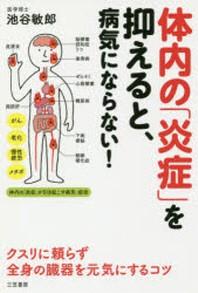 [해외]體內の「炎症」を抑えると,病氣にならない!