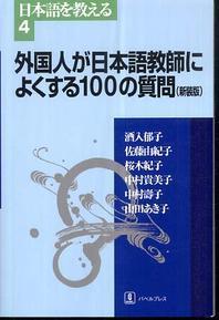 [해외]外國人が日本語敎師によくする100の質問