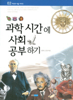 과학 시간에 사회 공부하기(지식의 사슬 시리즈 2)