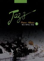 재즈 피아노곡집 1