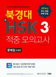북경대 신HSK 적중 모의고사 3급 문제집(5세트)(CD1장포함)