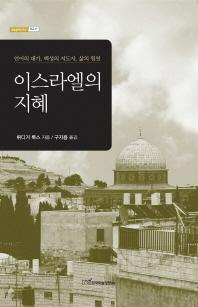 이스라엘의 지혜(내일을여는지식 종교 67)