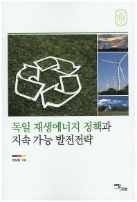 독일 재생에너지 정책과 지속 가능 발전전략(GREEN SEED 31)