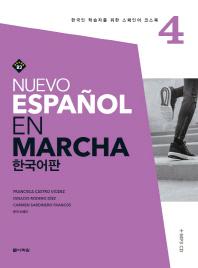 Nuevo Espanol En Marcha. 4(한국어판)(CD1장포함)
