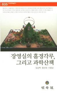 장영실의 흠경각루,그리고 과학산책(민속원학술문고 35)
