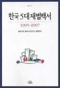 한국 5대 재벌백서 1995-1997