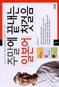 주말에 끝내는 일본어 첫걸음 1(TAPE 2개포함)