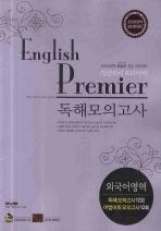 외국어영역 독해모의고사(파샤쥬)(2009)(잉글리시 프리미어)