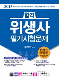 위생사 필기시험문제(2017)