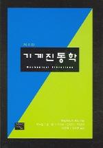 기계진동학(4판) (MECHANICAL VIBRATIONS)(4판)