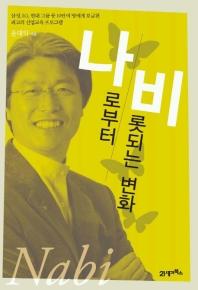나비 : 나로부터 비롯되는 변화 --- 책 위아래 옆면 도서관 장서인있슴 ( 본문깨끗 )
