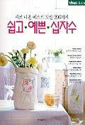 쉽고 예쁜 십자수(새로 나온 베스트 도안 296가지)(리빙센스 DIY)