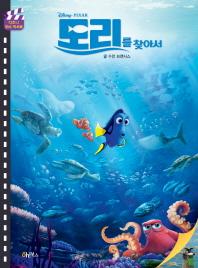 도리를 찾아서(Disney Pixar)(디즈니 무비 픽처북)