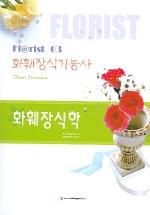 화훼장식학 (화훼장식기능사 FLORIST 3)