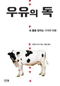 우유의 독