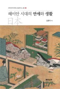 헤이안 시대의 연애와 생활(한국외국어대학교 일본연구소 총서 9)(양장본 HardCover)