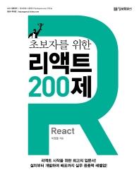 초보자를 위한 리액트(React) 200제