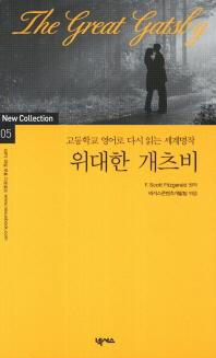 위대한 개츠비(2판)(New Collection 5)