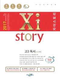 고등 독서 고3(573제)(2017)