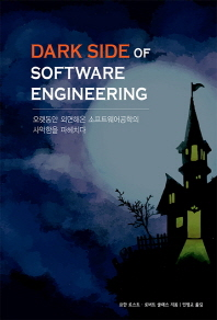 Dark Side of Software Engineering(acornLoft)