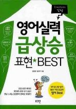 영어실력 급상승 표현 BEST: 감정(MP3CD1장포함)