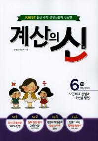 계산의 신. 6(초등 3학년 2학기)(KAIST 출신의 수학 선생님이 집필한)