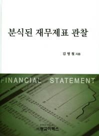 분식된 재무제표 관찰
