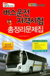 버스운전자격시험 총정리문제집(2018)(8절)