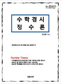 수학경시 정수론