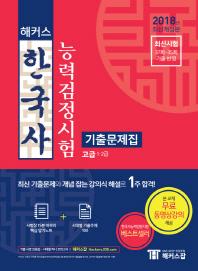 한국사능력검정시험 기출문제집 고급 1급 2급(2018)
