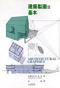 건축제도의 기본