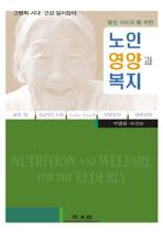 노인 영양과 복지(웰빙 라이프를 위한)(반양장)