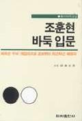 조훈현 바둑입문(기초 바둑 교실 A1)