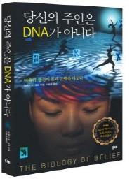 당신의 주인은 DNA가 아니다