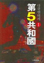 제5공화국 1  ((1-5 전5권 세트판매입니다)) ((변색,얼룩,해짐 있슴))