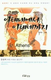 아테네에서 아테네까지 ㅇ