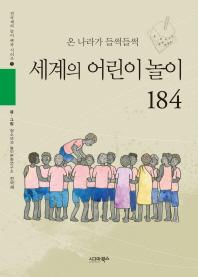 세계의 어린이 놀이 184(전국재의 놀이 백과 시리즈 5)(양장본 HardCover)