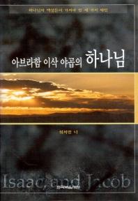 아브라함 이삭 야곱의 하나님(2판)