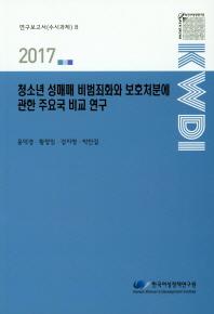 청소년 성매매 비범죄화와 보호처분에 관한 주요국 비교 연구(2017)(연구보고서(수시과제) 8)